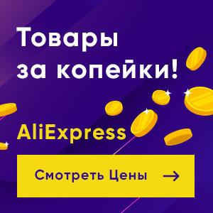 Aliexpress сайт в Казахстане
