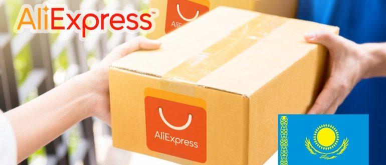 как заказать с алиэкспресс в казахстан