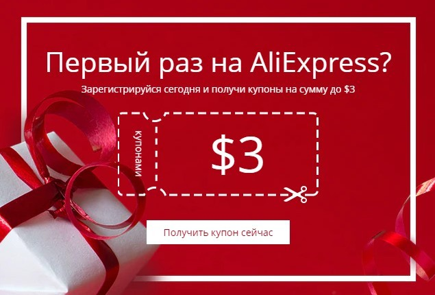 купоны на Алиэкспресс 3 доллара