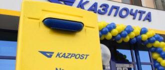 Почта Казахстана