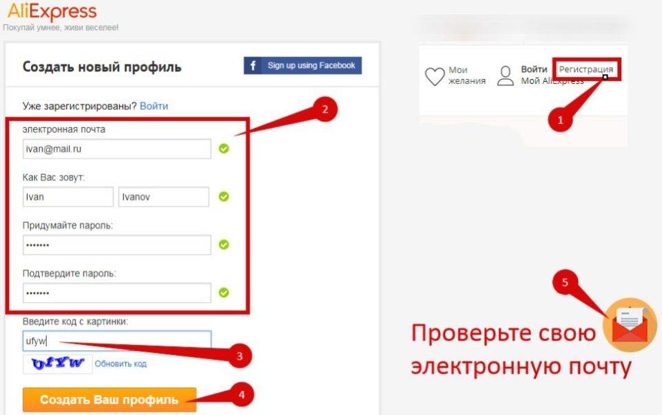 Регистрация в личном кабинете Алиэкспресс на русском языке
