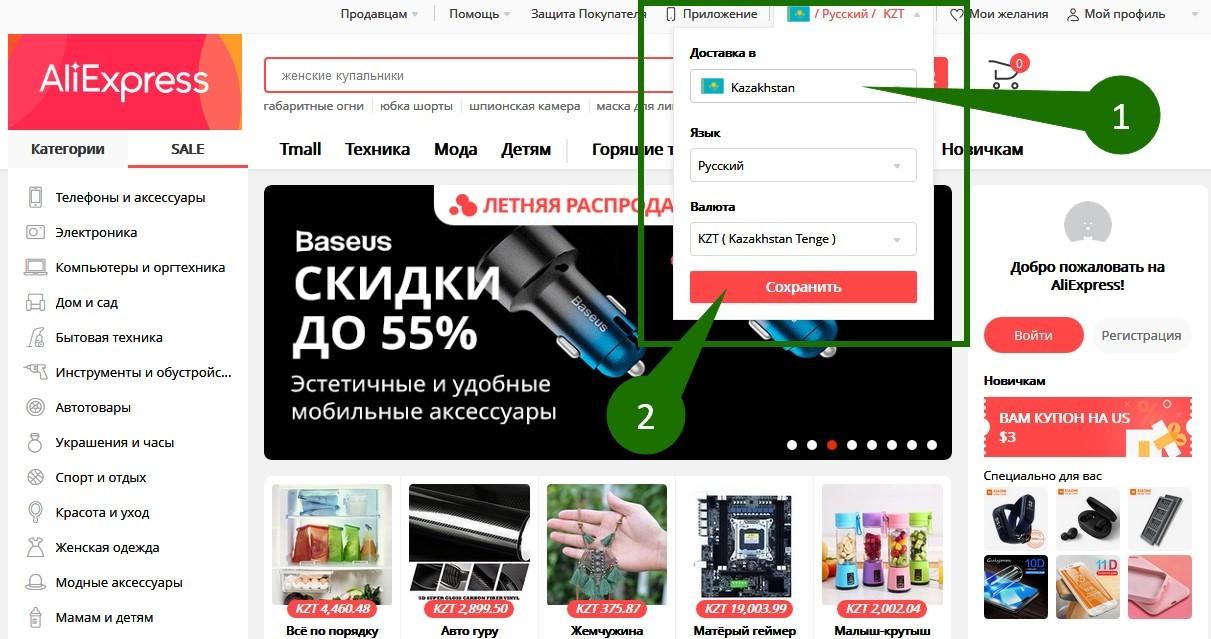 Заказ на Алиэкспресс в Казахстан: как зарегистрироваться и оплатить товар в тенге?